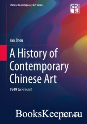 A History of Contemporary Chinese Art: 1949 to Present