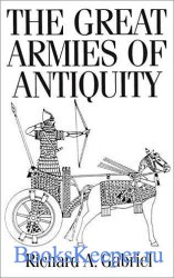 The Great Armies of Antiquity