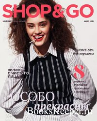 Shop and Go №3 март 2021