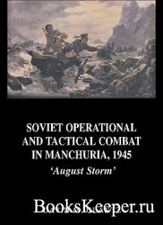 Soviet Operational and Tactical Combat in Manchuria, 1945: August Storm