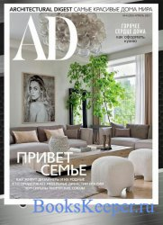 AD/Architectural Digest №4 2021 Россия