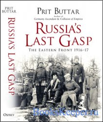 Russia's Last Gasp: The Eastern Front 1916-1917
