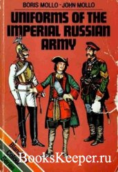 Uniforms of the Imperial Russian Army