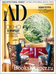 AD Architectural Digest №5 2021 (Россия)