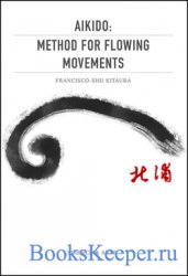Aikido: Method for Flowing Movements: A Theory of Movement to Solve Dynamic Conflicts