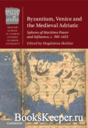 Byzantium, Venice and the Medieval Adriatic. Spheres of Maritime Power and  ...