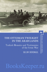The Ottoman Twilight in the Arab Lands: Turkish Memoirs and Testimonies of  ...