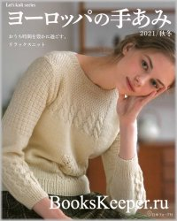 Let's Knit Series  NV80680 2021